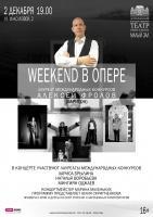 """Сегодня на малой сцене - """"Уикенд в опере"""" Алексея Фролова"""