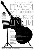 В театре состоится первый в 2016 году симфонический концерт «Грани загадочной русской души»