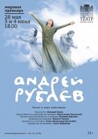 В театре продолжаются репетиции к мировой премьере балета «Андрей Рублёв»