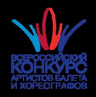 в Москве вновь состоится Всероссийский конкурс артистов балета и хореографов