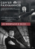 Симфонический концерт «Серебряный век России» - это прощание с холодами в канун весны