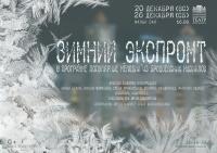 "Новогодняя программа ""Зимний экспромт"" на Малой сцене"