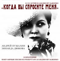 «Когда вы спросите меня» - концерт к 110-летию Клавдии Шульженко в канун Дня Российской культуры