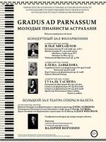 О новом проекте Астраханского театра оперы и балета и Астраханской государственной филармонии «Gradus ad Parnassum»