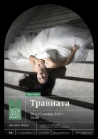 """Премьера оперы """"Травиата"""" на сцене Астраханского театра Оперы и Балета!"""