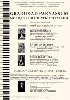 Симфонический концерт «Gradus ad Parnassum»