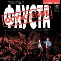 18 марта в 18:00 на сцене вновь российская премьера драматической легенды «ОСУЖДЕНИЕ ФАУСТА» - спектакля, в основе которого - великое произведение Гёте в согласии с великой музыкой Гектора Берлиоза!