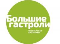 """Сегодня в Астраханском государственном театре Оперы и Балета стартует проект """"Большие гастроли"""" в рамках программы Федерального центра поддержки гастрольной деятельности."""
