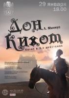 В следующую пятницу на Большой сцене балет «Дон Кихот» Хитроумный идальго вновь покорит сердца астраханцев.