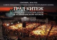 Самое ожидаемое событие нового театрального сезона — премьера  оперы «Град Китеж» под открытым небом Астраханского кремля