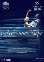 Завтра «Лебединое озеро» возвращается на сцену Астраханского театра