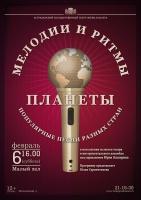 «Мелодии и ритмы планеты». Концерт солистов оперы и инструментального ансамбля под управлением Ю. Эльперина на Малой сцене.