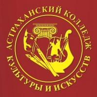 Астраханский колледж культуры и искусств празднует юбилей!