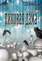 Опера П.И. Чайковского «ПИКОВАЯ ДАМА» на театральной сцене