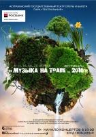 Третий вечер «Музыки на траве» состоится 15 мая и превратится для всех и каждого в «Каникулы любви»