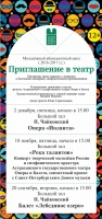 Астраханский театр Оперы и Балета открывает цикл абонементных спектаклей и концертов для детей!