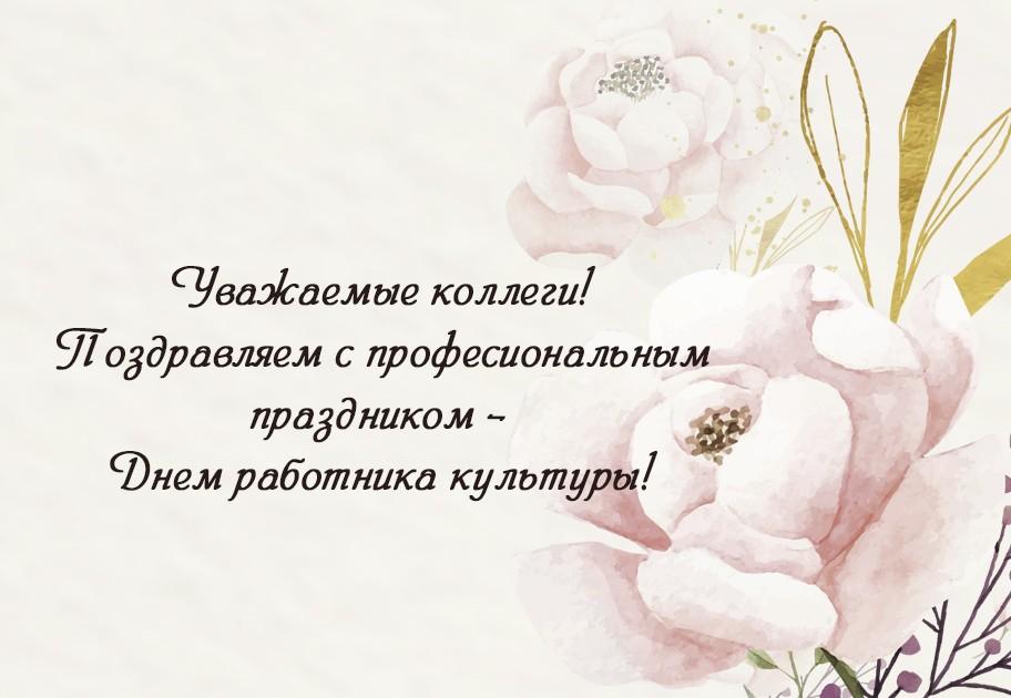 Поздравляем с Днём работников культуры