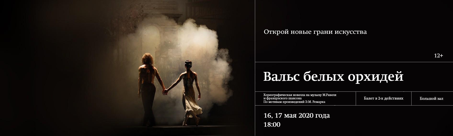 """Балет """"Вальс белых орхидей"""""""