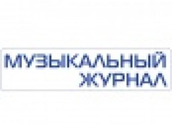 В Москве презентовали «МУЗЫКАЛЬНЫЙ ЖУРНАЛ»