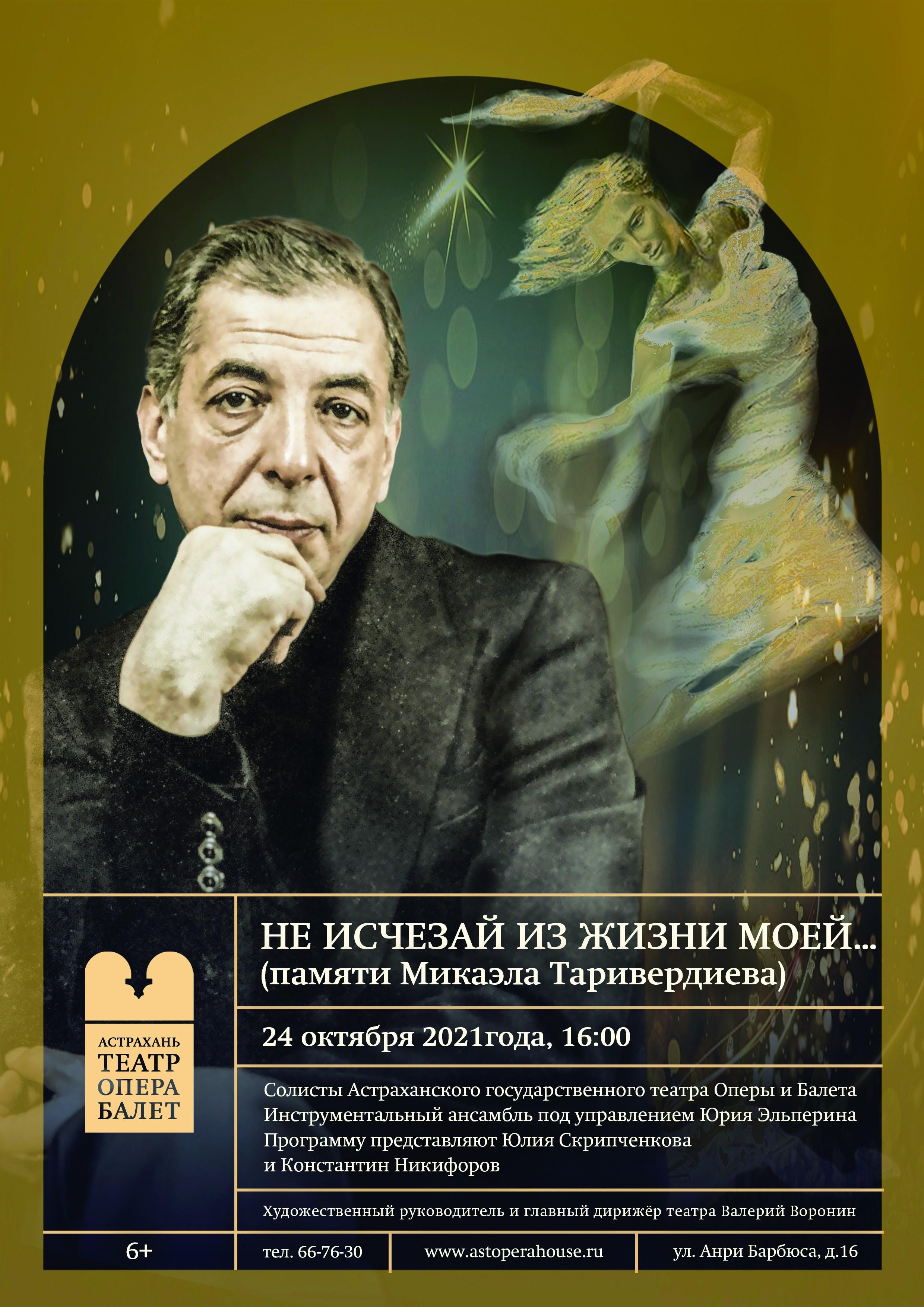 """Концерт """"Не исчезай из жизни моей...(памяти Микаэла Таривердиева)"""