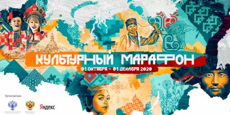«Культурный марафон»