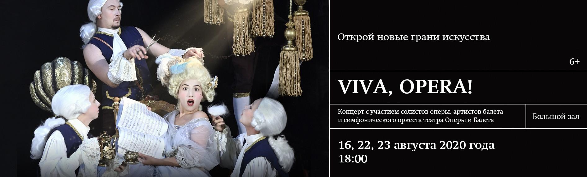 "Концерт ""Viva opera!"""