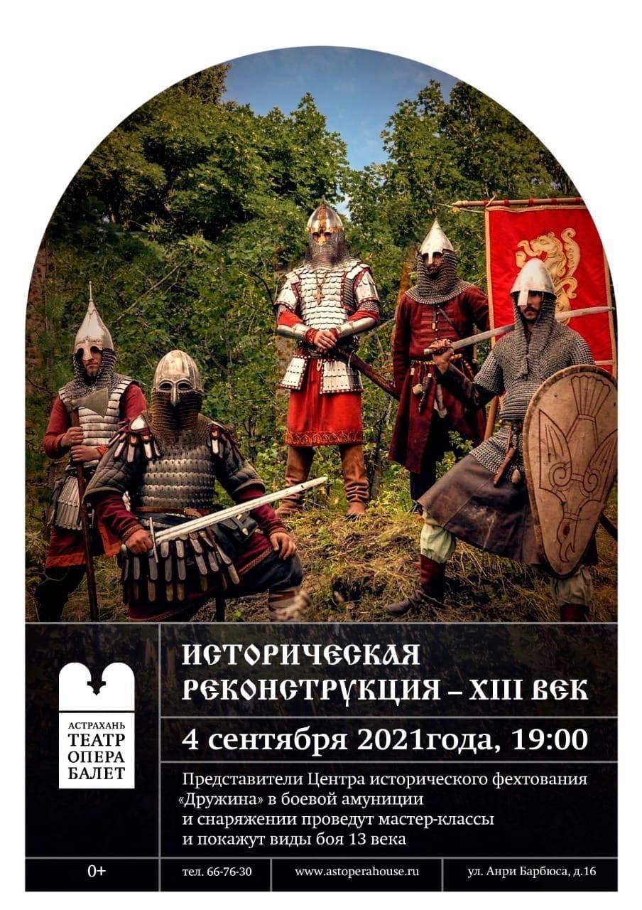 4 сентября приглашаем на интерактивную площадку «Историческая реконструкция – 13 век»