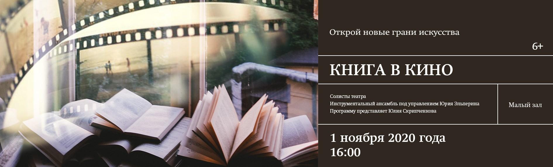 """Концерт """"Книга в кино"""""""