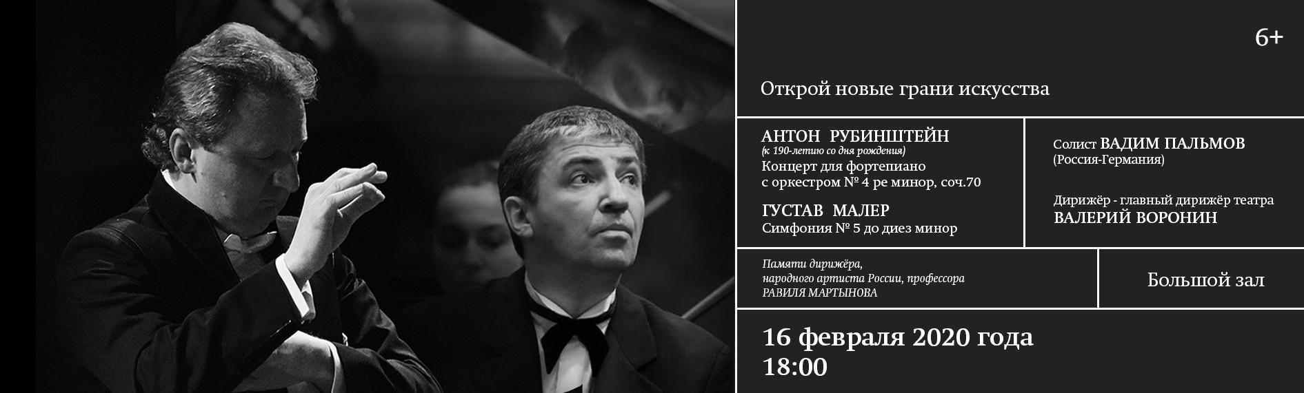 Симфонический концерт памяти Р.Мартынова