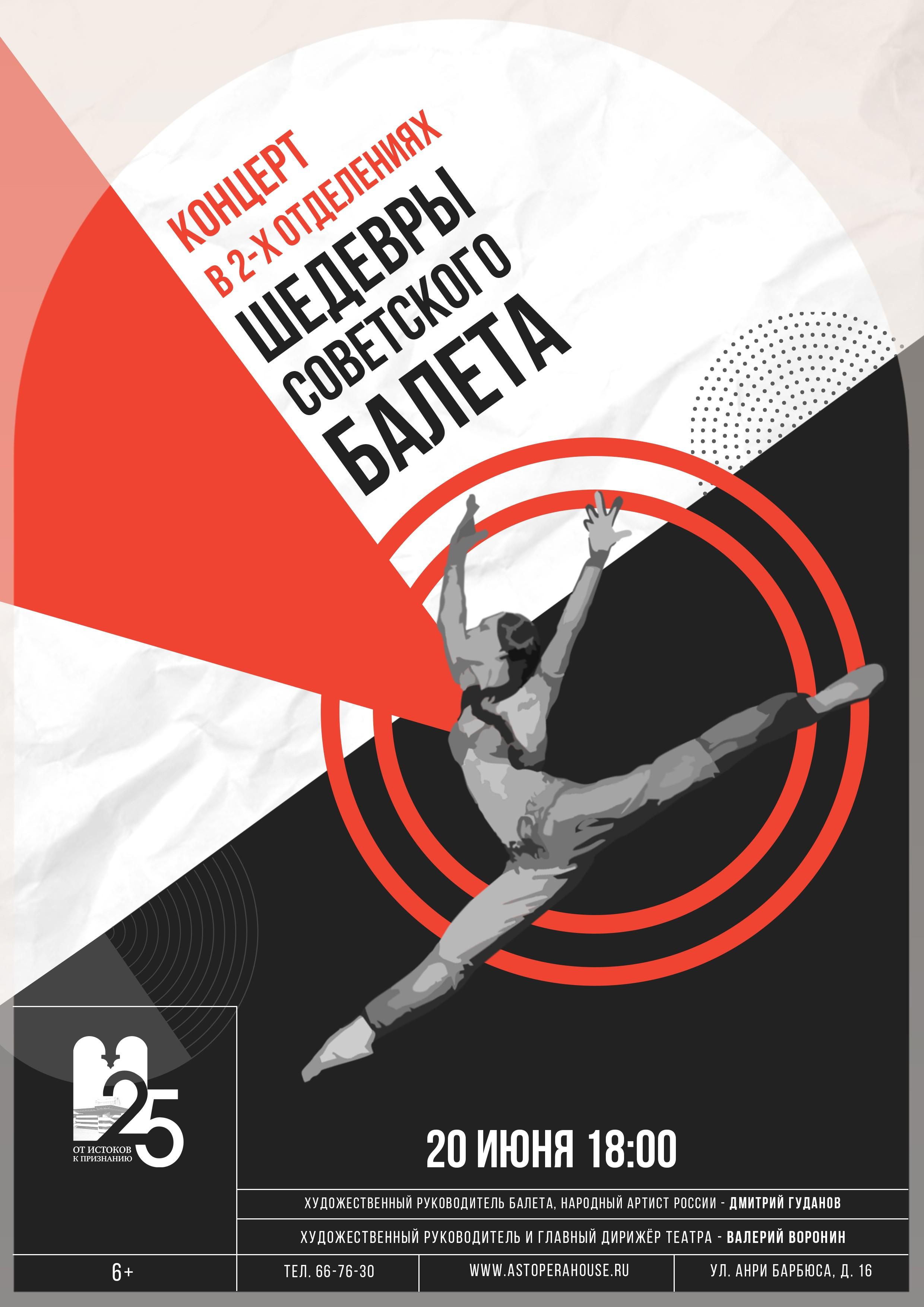 """Концерт «Шедевры советского балета""""."""