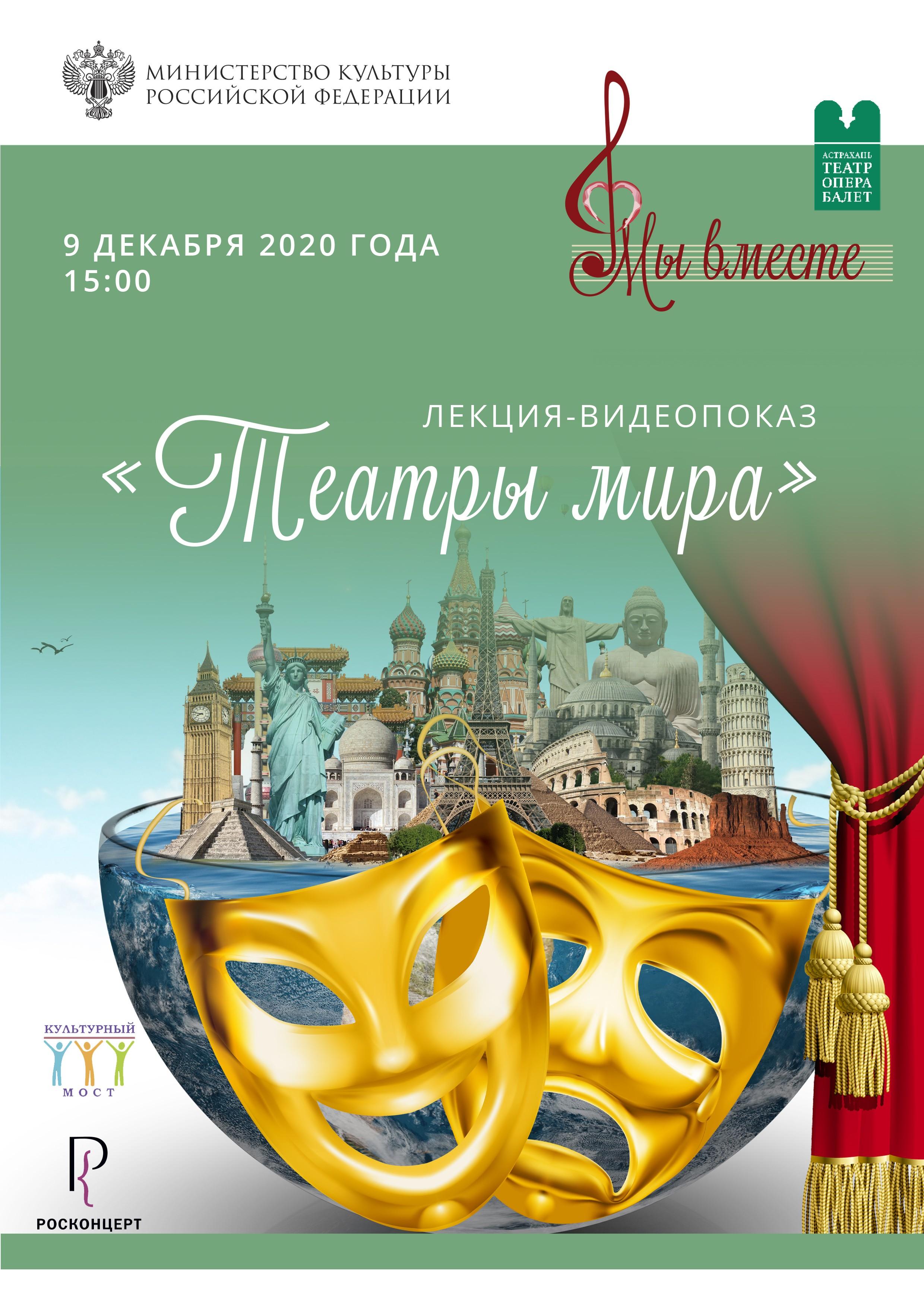 Путешествие по музыкальным театрам мира