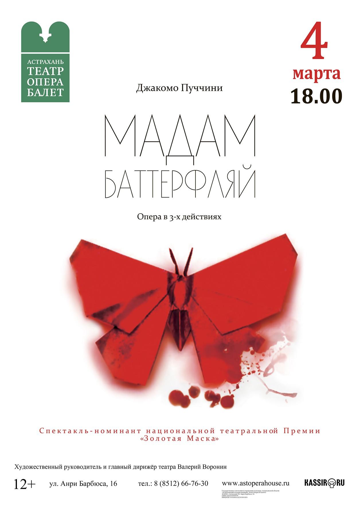 """Опера""""Мадам Баттерфляй"""""""