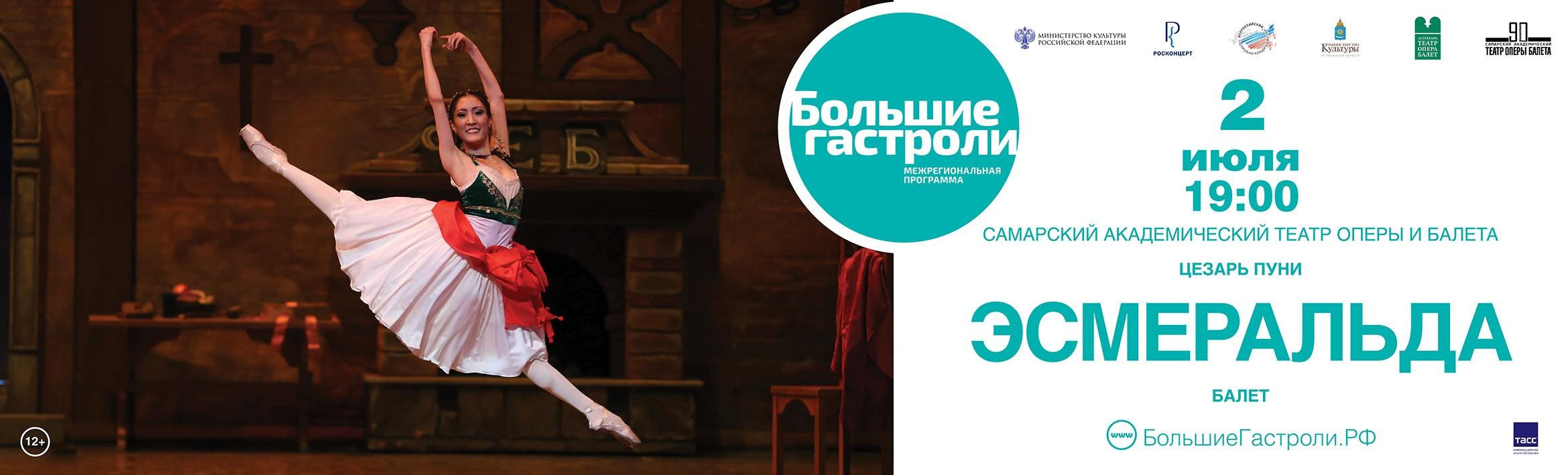 Балет «Эсмеральда». Самарский театр оперы и балета