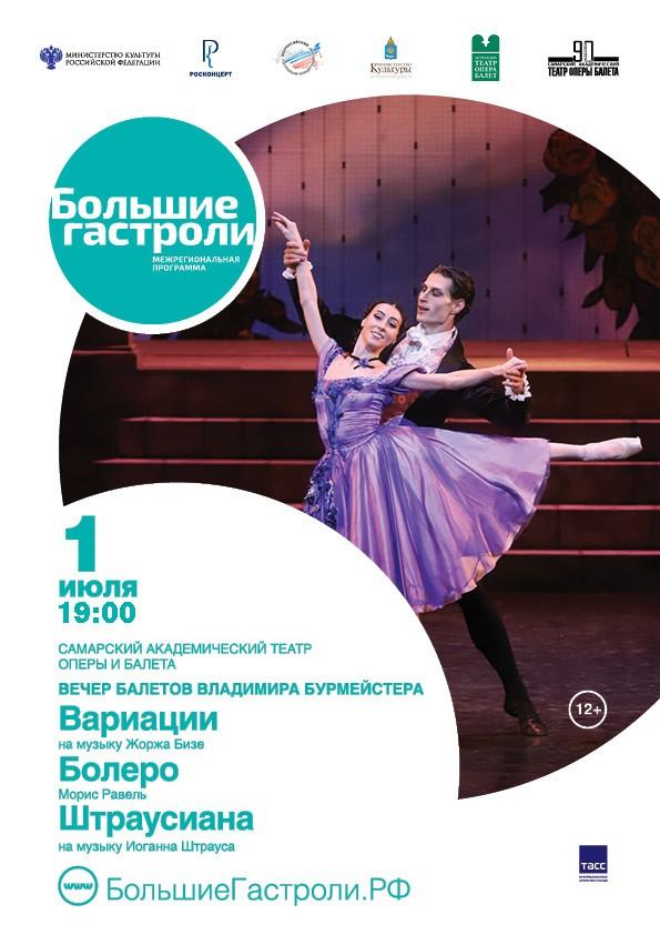 «Вечер одноактных балетов Владимира Бурмейстера». Самарский театр оперы и балета