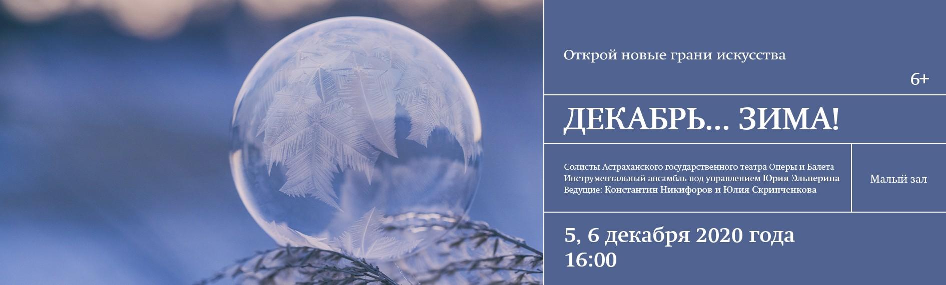 """Концерт """"Декабрь...Зима!"""""""