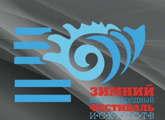 В Сочи стартовал Зимний фестиваль искусств Юрия Башмета