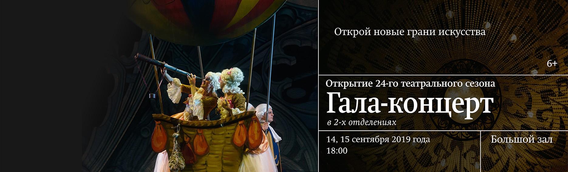 Гала-концерт. Открытие 24 театрального сезона.