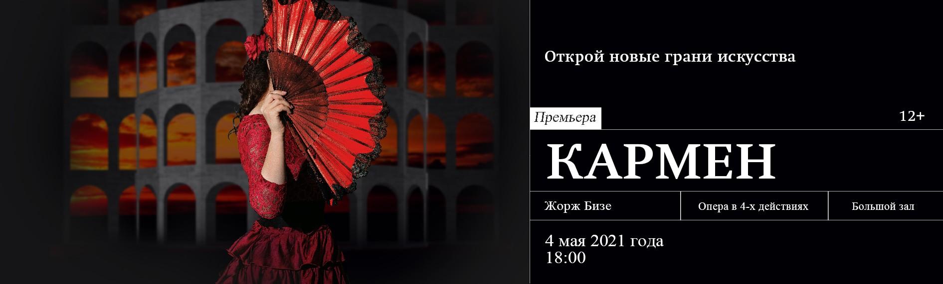 Опера Кармен