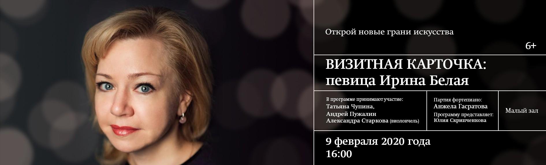 """Концерт """" Визитная карточка: певица Ирина Белая"""""""