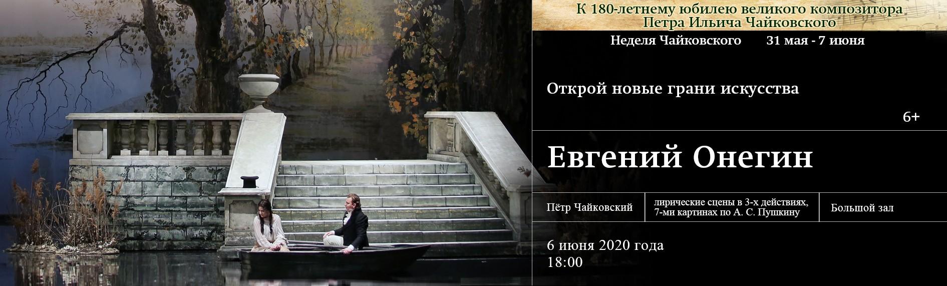 """Неделя П.И.Чайковского . Опера """"Евгений Онегин"""""""