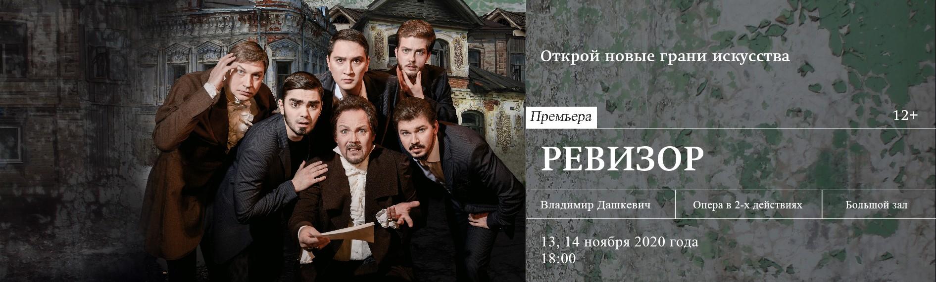 """Опера """"Ревизор"""""""