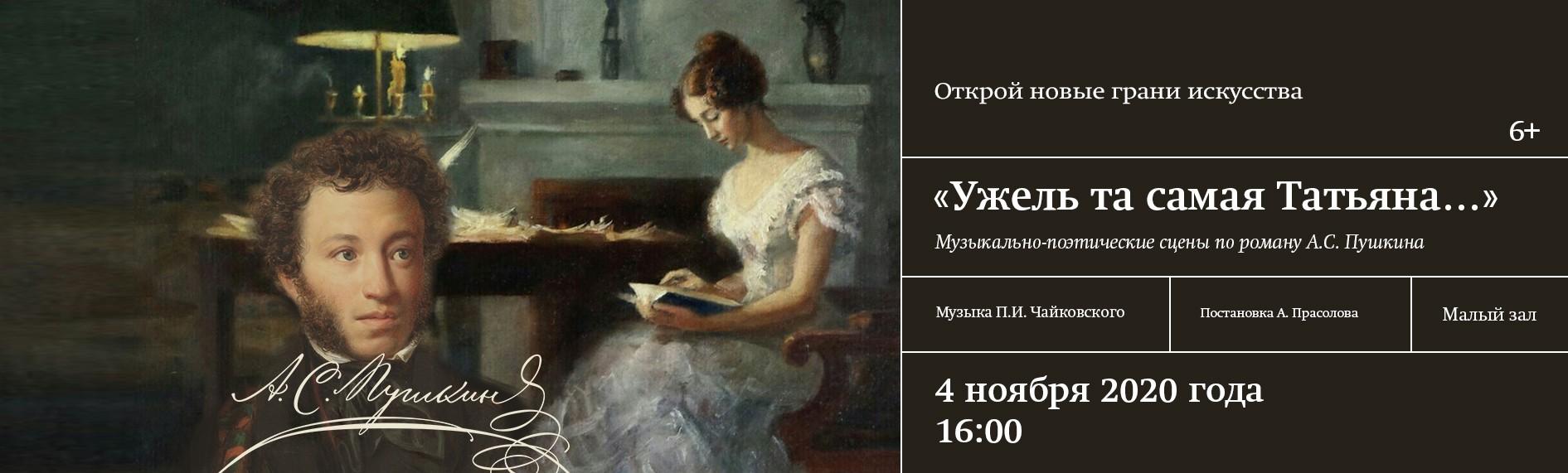 """Музыкально-поэтические сцены в двух действиях """"Ужель та самая Татьяна..."""""""
