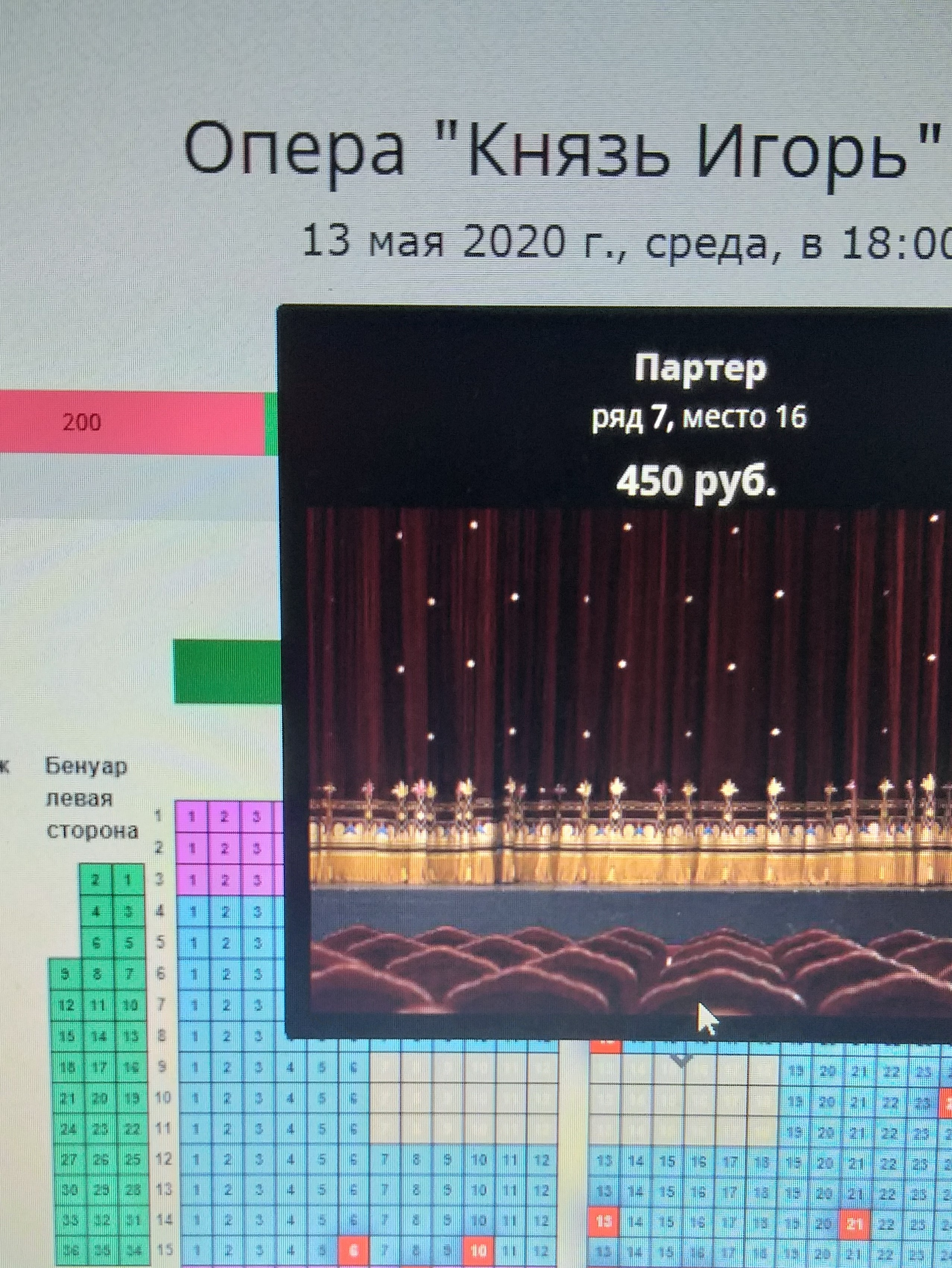 Театр начинается с интернета
