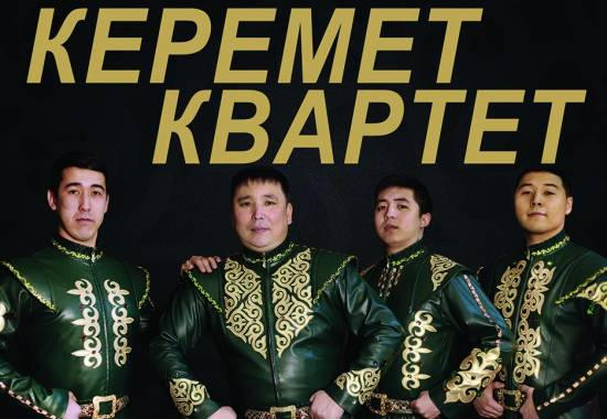 Концерт «Керемет квартет»