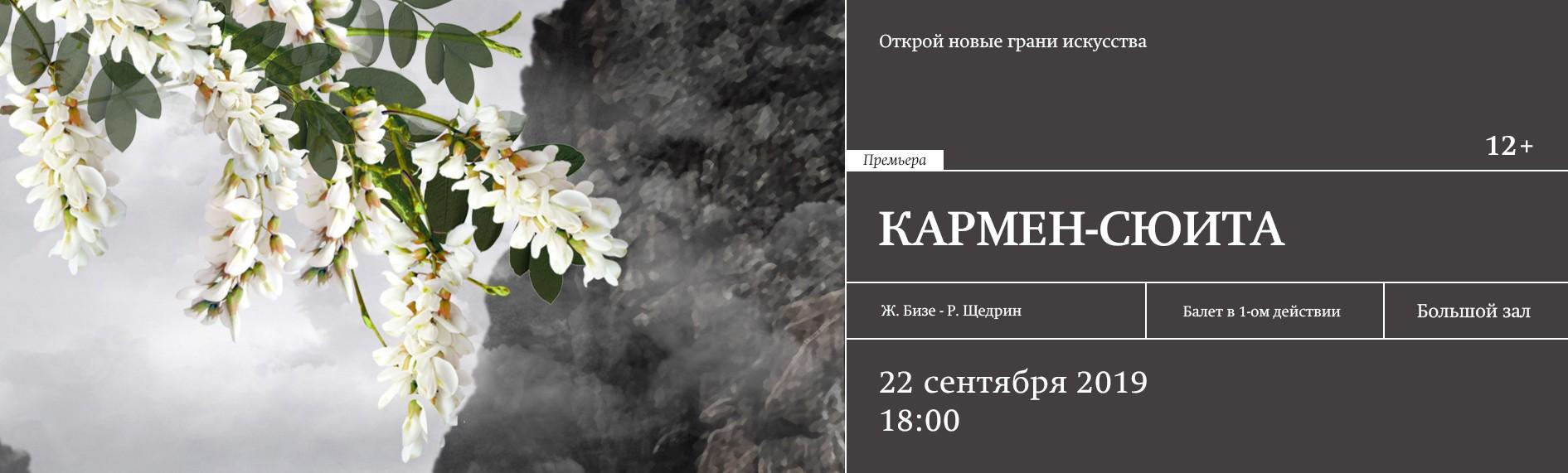 """Вечер одноактных балетов """"Кармен -сюита"""", """"Крёстный отец"""""""