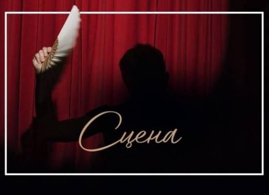 Приглашаем на заключительный театральный воркшоп «SCENE»