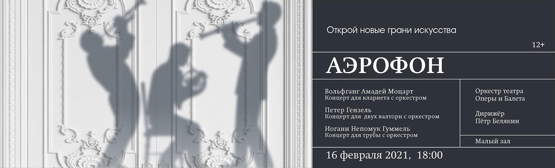 """Концерт """"АЭРОФОН"""""""