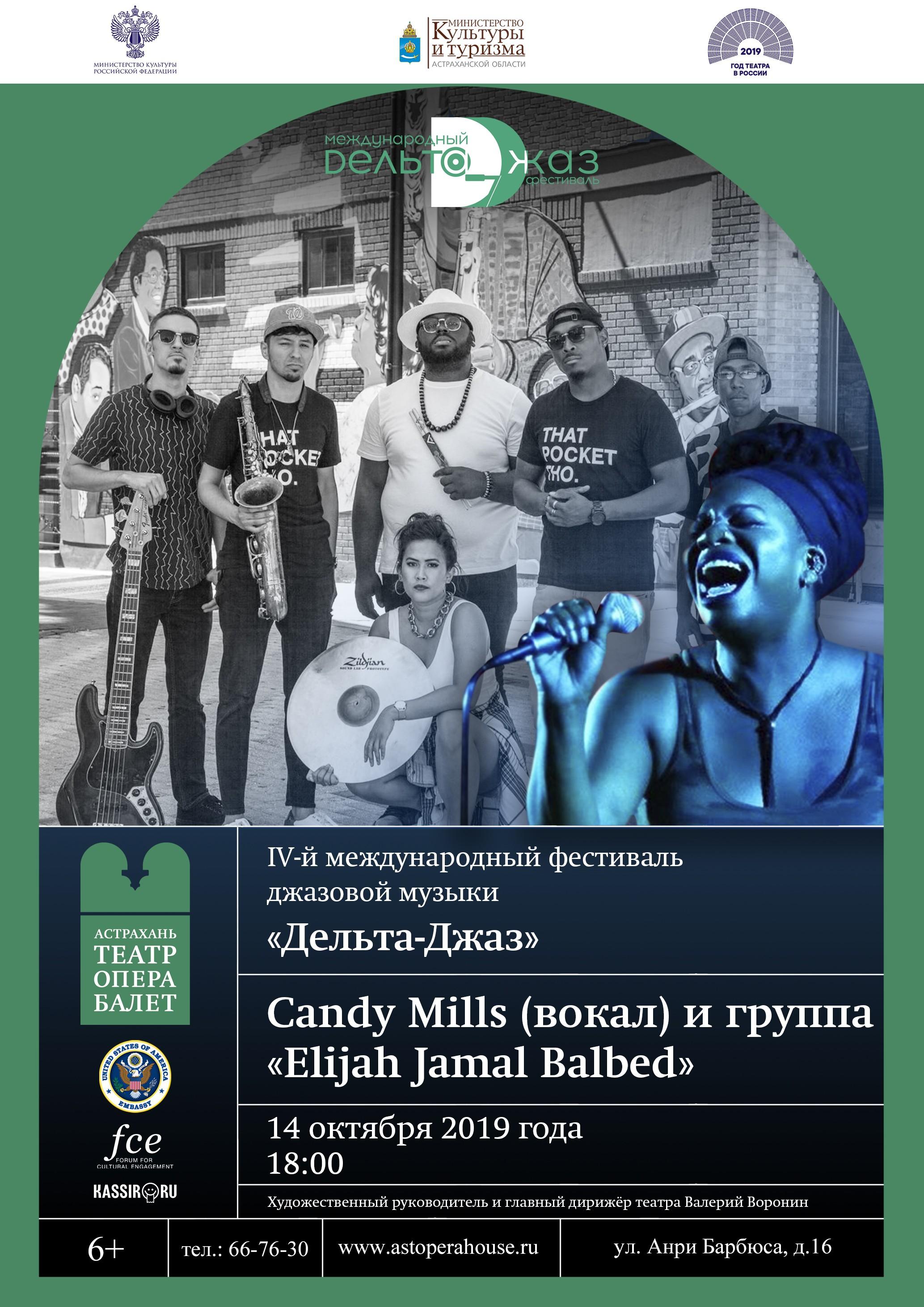 """Международный фестиваль """"Дельта Джаз"""" ELIJAH JAMAL BALBED BAND, СШA."""