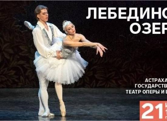 Артисты балета отправились в Сочи
