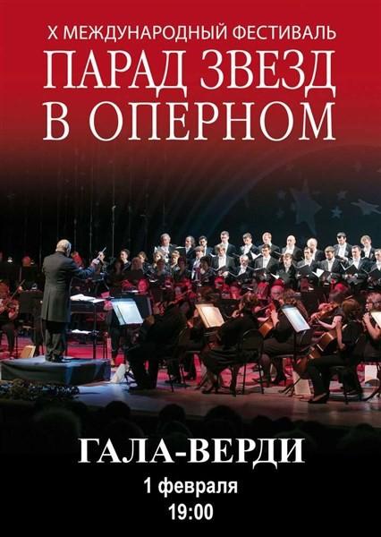Фестиваль «Парад звезд в Оперном» объединил 6 известных дирижеров России и мира